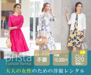 ワンピース・ジャケット専門ファッションレンタルサービス_ブリスタ(Brista)