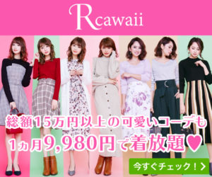 月額ファッションレンタルサービス_アールカワイイ(Rcawaii)