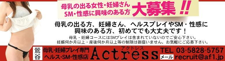東京鶯谷デリヘル母乳・妊婦プレイ専門店_アクトレス
