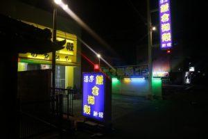 福島小名浜のソープ街