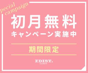 月額ファッションレンタルサービス_EDIST. CLOSET(エディストクローゼット)