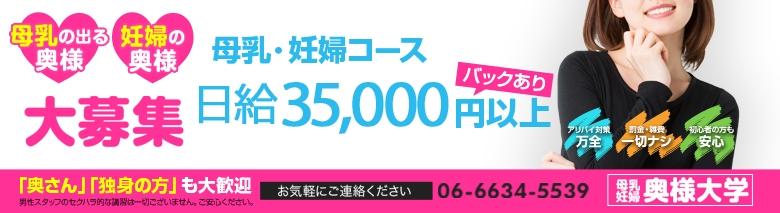 大阪日本橋ホテヘル母乳・妊婦専門風俗店「奥様大学」