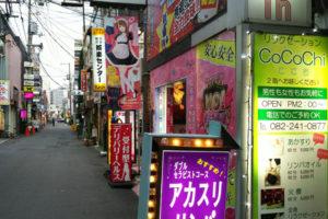 広島中区のソープ街