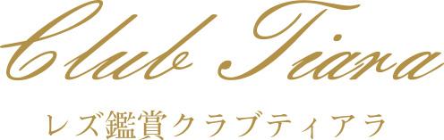 レズ鑑賞クラブティアラ