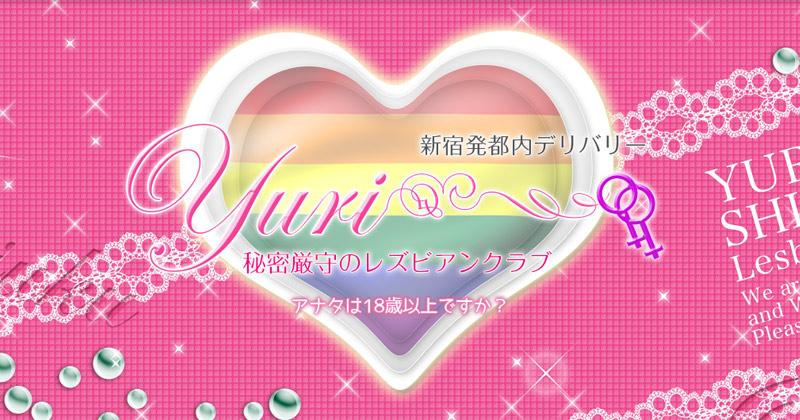新宿レズ風俗YURI