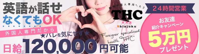 THC(東京変態倶楽部)(ホテヘル)