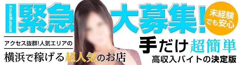 ゴッドハンド(神奈川・横浜・手コキ専門店)