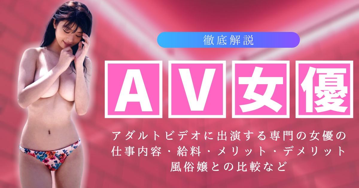 AV女優の実態!仕事内容・給料・メリット・デメリットなどを解説