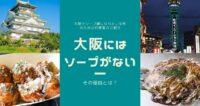大阪にはソープランドが無い!?その理由と代わりとなる高収入バイトの紹介